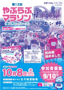 第12回やぶらぶマラソン